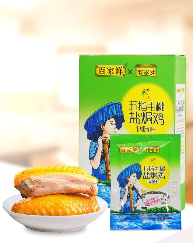 五指毛桃盐焗鸡/20g*10包